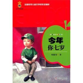 全国优秀儿童文学奖作品精粹-今年你七岁