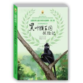 黑叶猴王国探险记