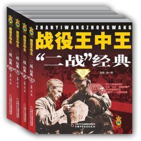 战役王中王:二战经典【2】