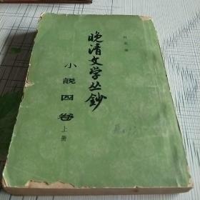晚清文学丛钞(小说四卷上册)