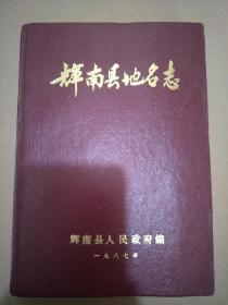 辉南县地名志 精装