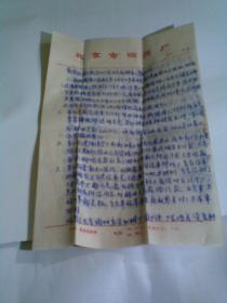印北京市晒图厂信纸4张(写过的信)