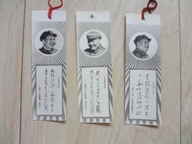 书签:文革时期毛主席头像、诗词摘录(3张)