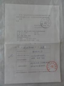 刘运昌 林汉仁(广东客属海外联谊会)