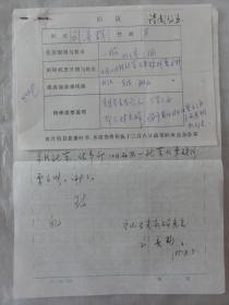 刘善群手迹(宁化县客家研究会名誉会长)