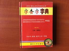 字查字字典 修订本