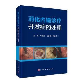 消化内镜诊疗并发症的处理