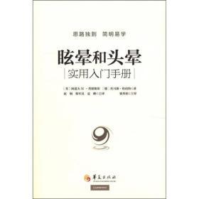 【正版】眩晕和头晕:实用入门手册 (英)阿道夫 M·普朗斯坦(Adolfo M. Bronstein),(德)托马斯·伦珀特(Thomas Lempert)著