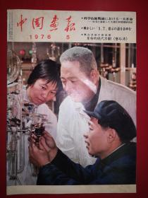 中国画报 1976年第5期(日文版 完整不缺页)