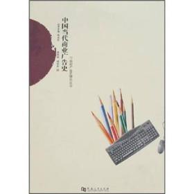 中国当代商业广告史