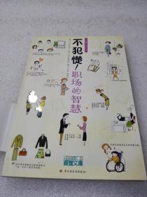 《不犯憷:职场的智慧》稀少!中国轻工业出版社 2006年1版1印 平装1册全