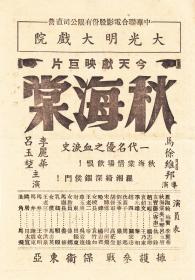李丽华/吕玉堃主演   马徐维邦导演