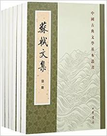 苏轼文集(中国古典文学基本丛书 全六册 Z)