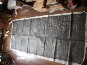 早期【拓片】一大张!尺寸185/78厘米
