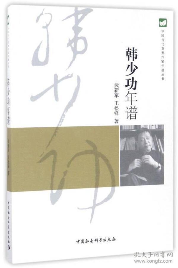 中国当代重要作家年谱丛书:韩少功年谱