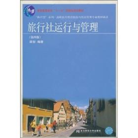 旅行社运行与管理 梁智 第四版 9787565400834 东北财经大学出版社