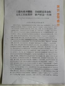 山西省忻定县先锋公社党委会领导群众文化工作的经验-人民公社化的新情况(1960年)复印件.不退货