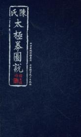 陈氏太极拳图说(珍藏原版)