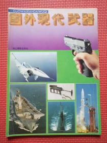 国外现代武器  16开全彩印