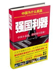 强国利器 专著 宋忠平著 qiang guo li qi