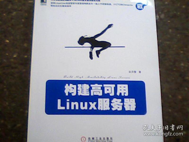 构建高可用Linux服务器