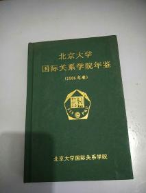 北京大学国际关系学院年鉴 2006年卷