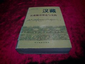 汉藏翻译理论与实践