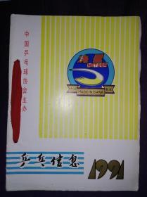 乒乓信息 1991 第一期