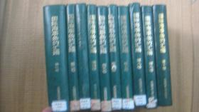国际海事条约汇编(1~10卷,共10本)