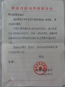 林坚 陈利英手迹(河南省客家联谊会)