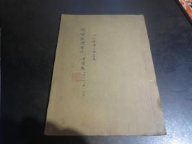广东著名农史学者梁家勉先生诗词稿:《旧吟待判稿》