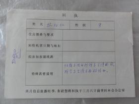 林烈仁手迹(广东省台联理事 梅州市台联会会长)