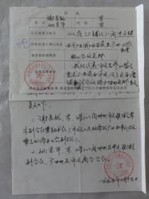 谢岳铭 姚宝华手迹(广东客属海外联谊会广州地区平远分会)