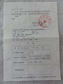 何志明手迹(原梅州市委办公室副主任)客家联谊会