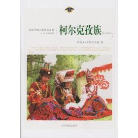 走近中国少数民族丛书--柯尔克孜族