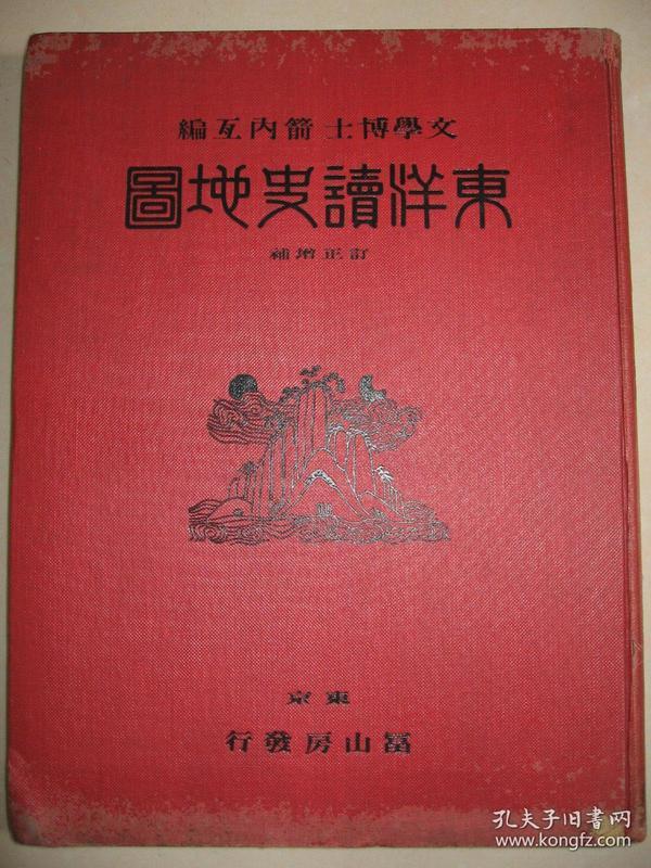 民国老地图 1931年《东洋读史地图》精装一册全 精印中国历代疆域地图30幅