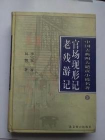 中国古典四大谴责小说名著 官场现形记 老残游记