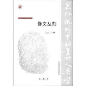国际视野中的贵州人类学(第2辑)·彝学:爨文丛刻