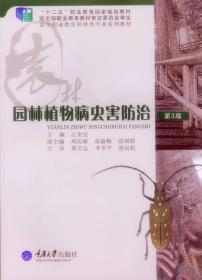 园林植物病虫害防治(第3版)