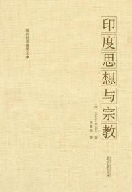 印度思想与宗教 现代世界佛学文库