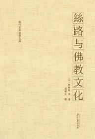 现代世界佛学文库:丝路与佛教文化