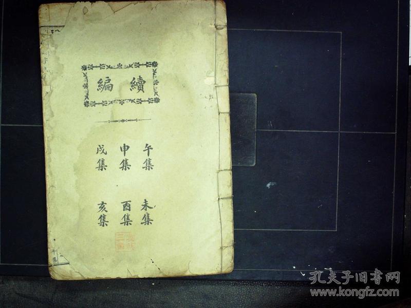Q392民国石印本:中华新字典续编,线装一厚册午-亥集,