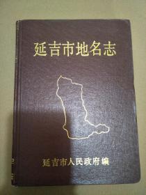 延吉市地名志 精装