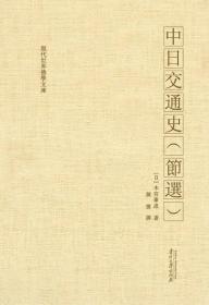 中日交通史(节选)现代世界佛学文库