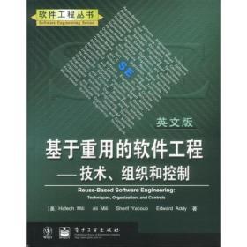 基于重用的软件工程-技术、组织和控制
