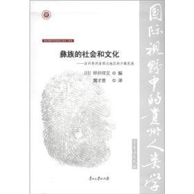国际视野中的贵州人类学(第2辑)·彝学·彝族的社会和文化:访问贵州省西北地区的少数民族