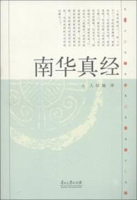 现代语体佛道教经典丛书:南华真经