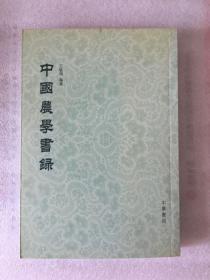 中国农学书录 一版一印 仅印4000册 sbg4下2