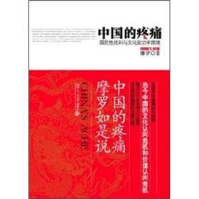 中国的疼痛:国民性批判与文化政治学困境