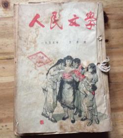 人民文学(1955年第5·6·11·12期四本合售)
